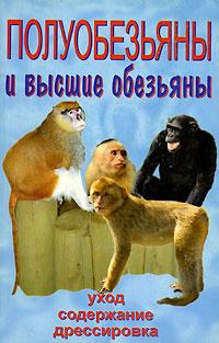 Скачать Полуобезьяны и высшие обезьяны быстро