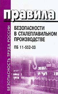 Правила безопасности в сталеплавильном производстве ПБ 11-552-03