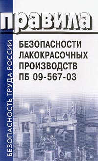 Правила безопасности лакокрасочных производств (ПБ 09-567-03)