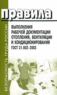 Правила выполнения рабочей документации отопления, вентиляции и кондиционирования. ГОСТ 21.602-2003 ISBN: 5-93630-427-2