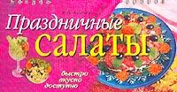 Zakazat.ru: Праздничные салаты (на спирали)