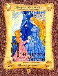 Джордж Макдональд Принцесса и гоблин принцесса и гоблины книга