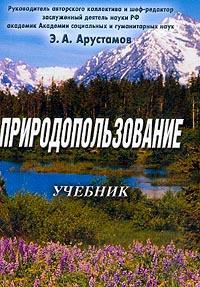 Природопользование: Учебник для вузов Изд. 6-е, перераб., доп.