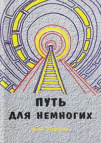 В. Ю. Шарыгин Путь для Немногих николаева н ю судоку новая книга для истинных мастеров
