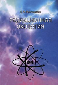 О. И. Василенко Радиационная экология м петрушанский основы физики ионизирующих излучений