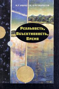 М. Р. Амирбегов, Ю. М. Амирбегов Реальность, объективность, время амирбегов м к теории времени размышления о вечном бытии и вещем сне
