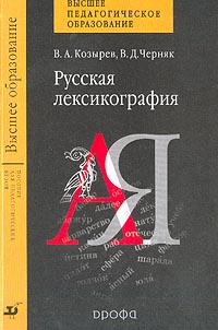 Русская лексикография. Пособие для вузов