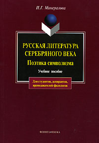 Русская литература серебряного века. Поэтика символизма. 3-е изд., исправл.