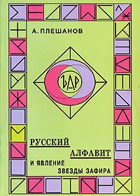 Русский алфавит и явление звезды Зафира. А. Плешанов