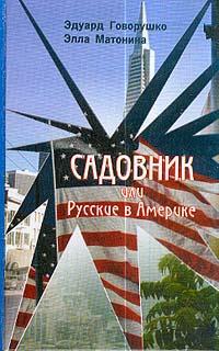 Садовник, или Русские в Америке