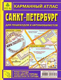 Санкт-Петербург для пешеходов и автомобилистов. Карманный атлас sexy brow henna розничный набор темно коричневая хна 5 капсул минеральный раствор 10 мл