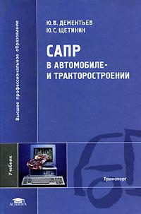 Ю. В. Дементьев, Ю. С. Щетинин САПР в автомобиле- и тракторостроении
