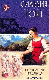 Своенравная красавица: Роман (пер. с англ. Евгеньева Д.Ш.)