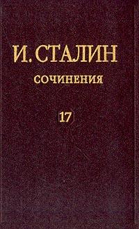 И.В. Сталин Сочинения. Том 17. 1895-1932 годы сочинения глеба успенского том 3