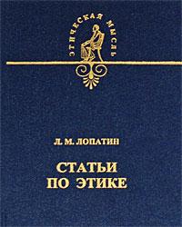 где купить Л. М. Лопатин Статьи по этике ISBN: 5-02-026843-7 по лучшей цене