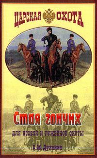 С. М. Духанин Стая гончих для псовой и ружейной охоты из жизни псовых и ружейных охотников