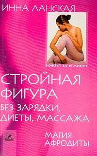 Стройная фигура без зарядки, диеты, массажа: Магия Афродиты