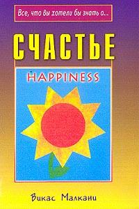 Викас Малкани Счастье психографология или наука об определении внутреннего мира человека по его почерку