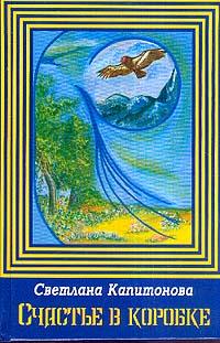 Капитонова С.Н. Счастье в коробке: Сборник рассказов 13 ведьм сборник рассказов