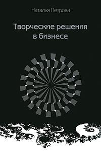 Наталья Петрова Творческие решения в бизнесе