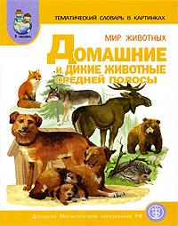 Тематический словарь в картинках. Мир животных. Домашние и дикие животные средней полосы