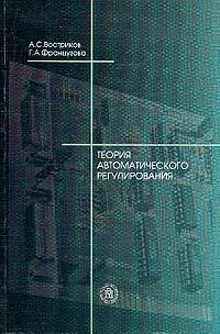Теория автоматического регулирования: Учебное пособие для вузов