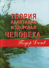 Тодор Дичев Теория адаптации и здоровья человека