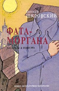 9785867933098 - Евгений Шкловский: Фата-моргана - Libro