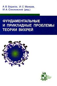 Редакторы А. В. Борисов, И. С. Мамаев, М. А. Соколовский Фундаментальные и прикладные проблемы теории вихрей