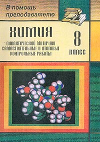 Химия: 8 класс: Дидактический материал, самостоятельные и итоговые контрольные работы