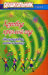 Хоровод круглый год. Инсценировки, песни и танцы
