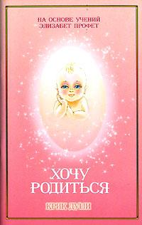 Хочу родиться. Крик души книгу из времени в вечность посмертная жизнь души