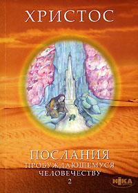Христос. Послания пробуждающемуся человечеству. Книга 2. История жизни