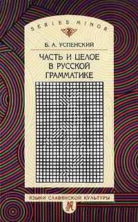 Б. А. Успенский Часть и целое в русской грамматике сколько стоит купить права категории b