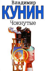 Владимир Кунин Чокнутые