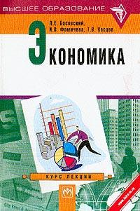 Экономика: Курс лекций (под ред. проф. Басовского Л.Е.)