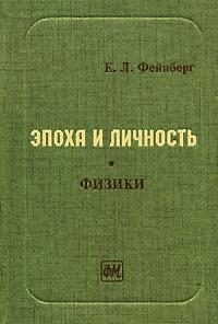 Zakazat.ru: Эпоха и личность. Физики. Е. Л. Фейнберг