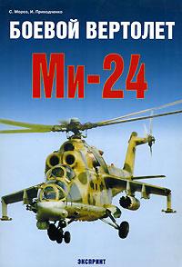 С. Мороз, И. Приходченко Боевой вертолет Ми-24