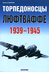 Мирослав Морозов Торпедоносцы люфтваффе 1939-1945 рудель г пилот штуки мемуары аса люфтваффе 1939 1945