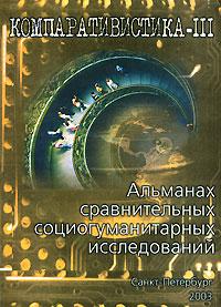 Компаративистика-III. Альманах сравнительных социогуманитарных исследований, №3, 2003 альманах развитие и экономика