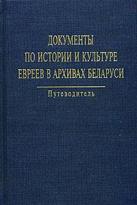 Документы по истории и культуре евреев в архивах Беларуси