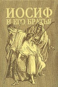 Томас Манн Иосиф и его братья иосиф и его удивительный плащ снов