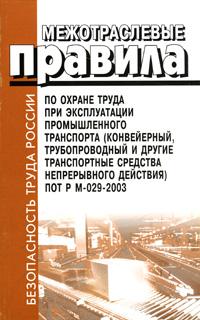 Межотраслевые правила по охране труда при эксплуатации промышленного транспорта (конвейерный, трубопроводный и другие транспортные средства непрерывного действия)