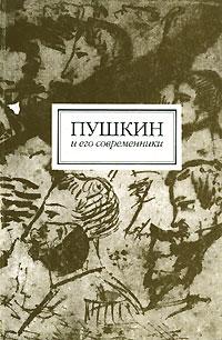 Пушкин и его современники любовный быт пушкинской эпохи комплект из 2 книг