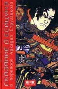 Сказание о Есицунэ xvi фестиваль памяти аркадия северного часть 1