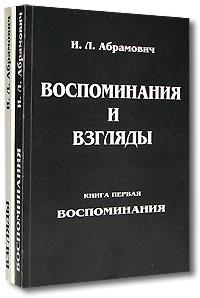 Воспоминания и взгляды (комплект из 2 книг)