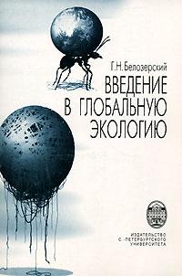 Г. Н. Белозерский. Введение в глобальную экологию