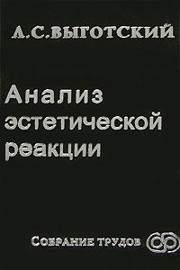 Л. С. Выготский Анализ эстетической реакции