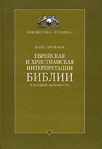 Марк Гиршман Еврейская и христианская интерпретации Библии в поздней античности христианское монашество в поздней античности