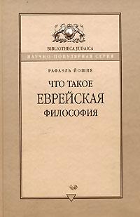 Рафаэль Йошпе Что такое еврейская философия альхаризи й тахкемони еврейские средневековые плутовские новеллы